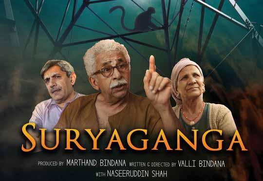 Suryaganga